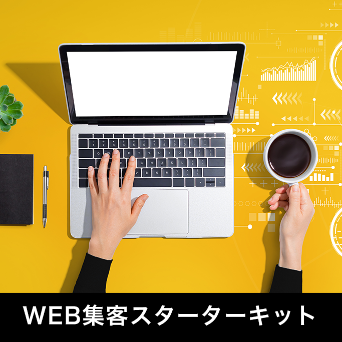 WEB集客スターターキット
